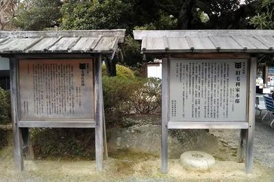 旧毛利家本邸・毛利氏庭園説明.jpg