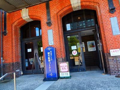旧門司税関庁舎入口.jpg