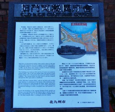旧門司税関庁舎説明.jpg