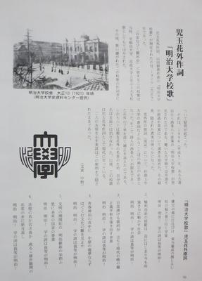 明治大学校歌に関する資料1.jpg