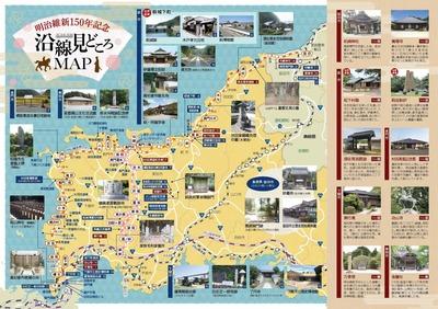 明治維新150年記念沿線見どころMAP1.jpg