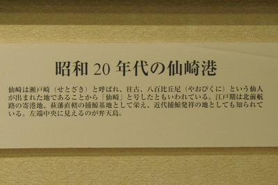 昭和20年代の仙崎港1.jpg