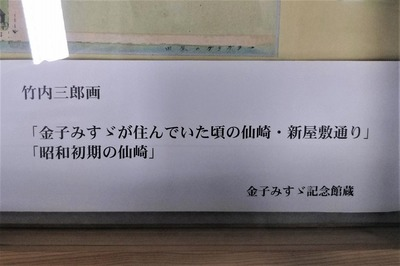 昭和初期の仙崎1.jpg