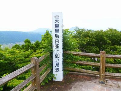 昭和天皇御立見処記念柱.jpg