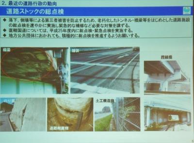 最近の道路行政の動向1.jpg