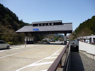 有料道路料金所跡1.jpg