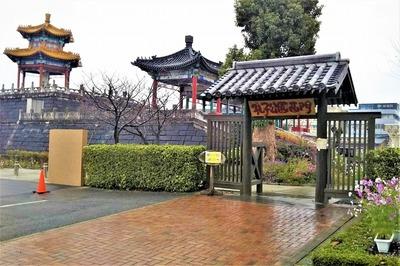 有朋の里 泗水孔子公園.jpg