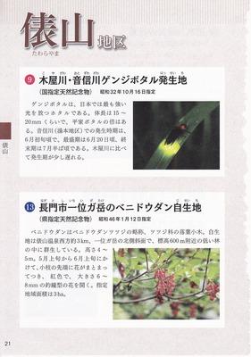 木屋川・音信川ゲンジボタル発生地等.jpg