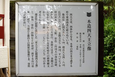 木造四天王立像.jpg