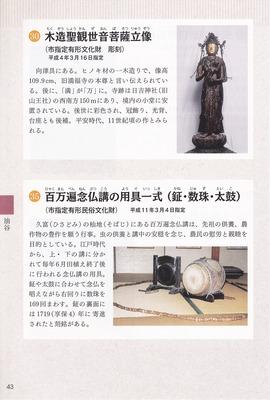 木造聖観世菩薩立像、百万遍念仏講の用具一式(鉦・数珠・太鼓).jpg