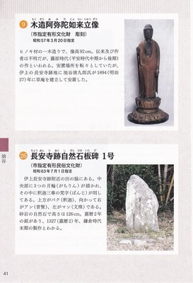 木造阿弥陀如来立像、長安寺跡自然石板碑1号.jpg