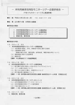 未利用資源活用型モニターツアー企画研修会プログラム.jpg
