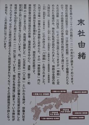 末社由緒説明.jpg