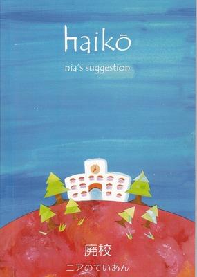 本「haiko」表紙.jpg