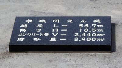 本城川堰堤3.jpg