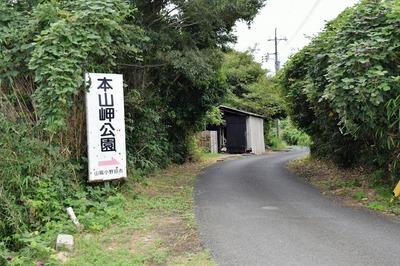 本山岬公園道標.jpg