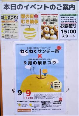 本日のイベント案内.JPG