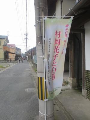 村岡花子と白蓮の旗.jpg
