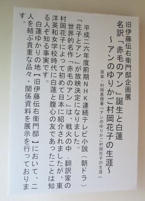 村岡花子紹介.jpg