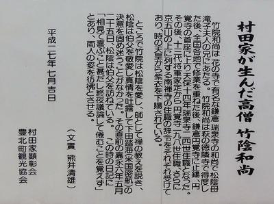 村田家が生んだ高僧 竹陰和尚.jpg