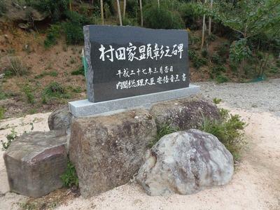 村田家顕彰之碑.jpg