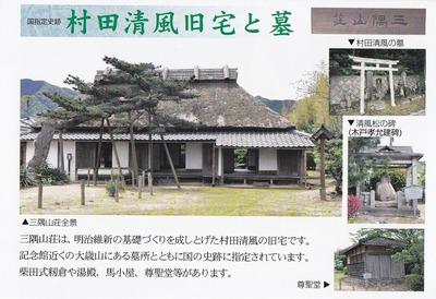 村田清風の旧宅1.jpg