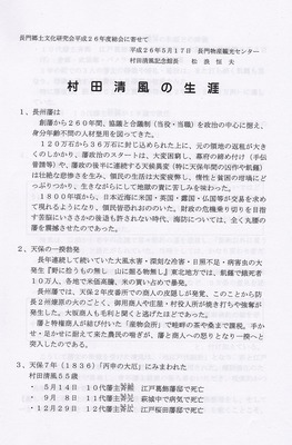 村田清風の生涯.jpg