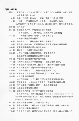 村田清風の略年表.jpg