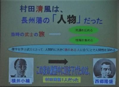 村田清風は長州の人物だった.jpg