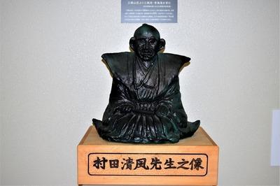 村田清風先生之像.jpg