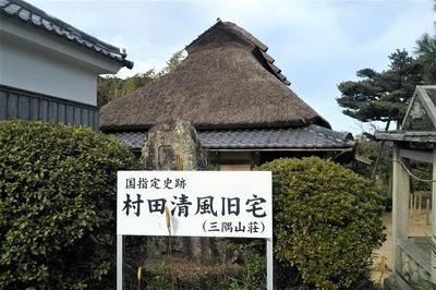 村田清風旧宅(三隅山荘)1.jpg