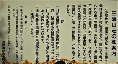 村田清風旧宅(三隅山荘) ご案内.jpg