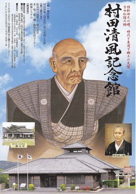 村田清風記念館・説明1.jpg