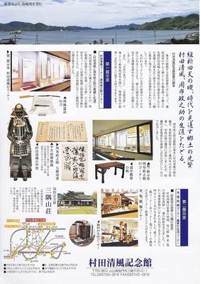 村田清風記念館・説明2.jpg