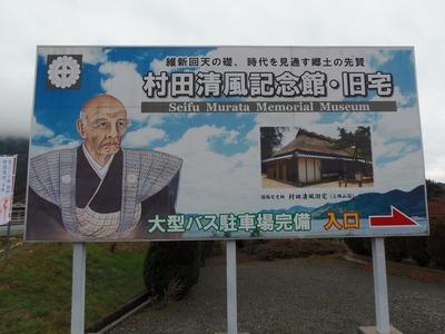 村田清風記念館三隅山荘案内板.jpg