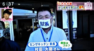 村田駅長.jpg