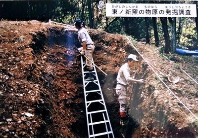 東ノ新窯物原の発掘調査1.jpg