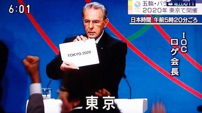 東京開催決定.jpg