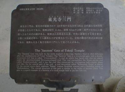 東光寺三門説明.jpg