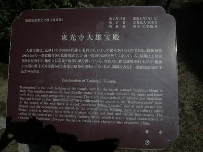 東光寺大雄宝殿説明.jpg