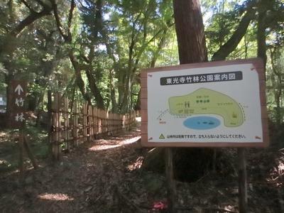 東光寺竹林公園案内図.jpg