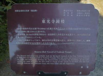 東光寺鐘楼説明.jpg