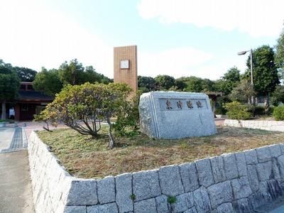 東沖緑地の石碑.jpg