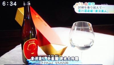 東洋美人 一番纏 純米大吟醸720ml.jpg