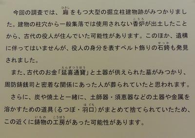 東禅寺・黒山遺跡説明2.jpg