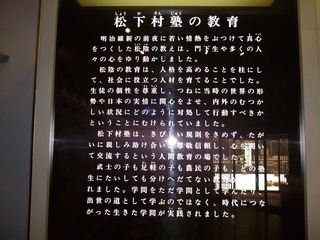松下村塾の教育.jpg