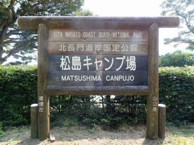 松島キャンプ場.jpg