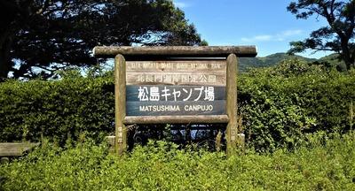 松島キャンプ場1.jpg