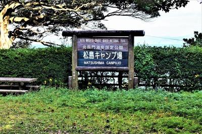 松島キャンプ場案内板.jpg