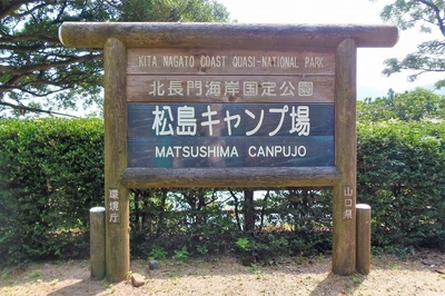 松島キャンプ場看板.jpg